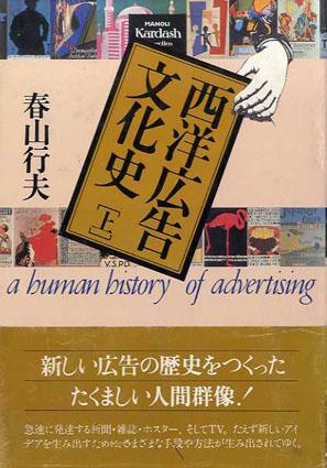 西洋広告文化史 上下巻揃/春山行夫