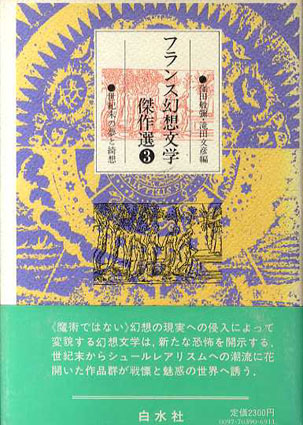 幻想文学傑作選3 世紀末の夢と綺想/