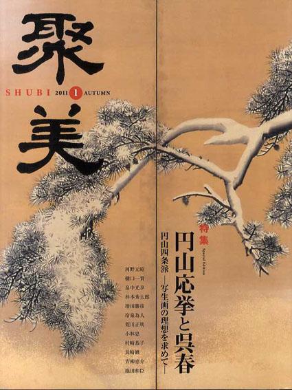 聚美1 2001 秋 円山応挙と呉春/