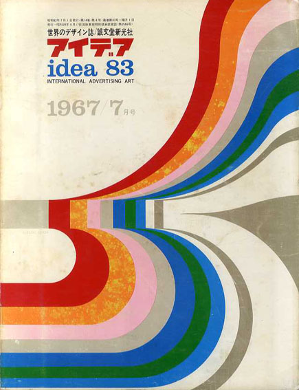 アイデア83 1967.7 グラフィックアートUSA他/