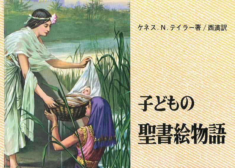 子どもの聖書絵物語/ケネス.N.テイラー 西満訳