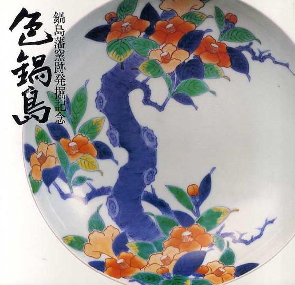 色鍋島 鍋島藩窯跡発掘記念/