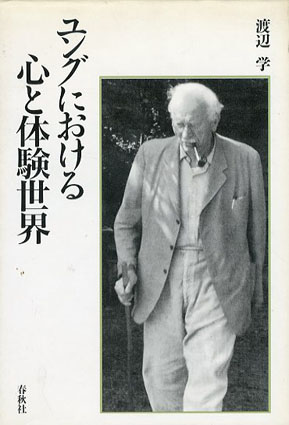 ユングにおける心と体験世界 南山大学学術叢書/渡辺学