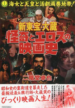 新東宝・大蔵 怪奇とエロスの映画史/二階堂卓也