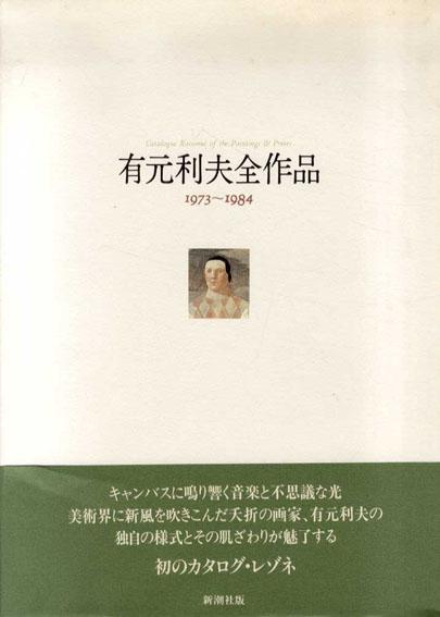 有元利夫全作品1973-1984/有元利夫