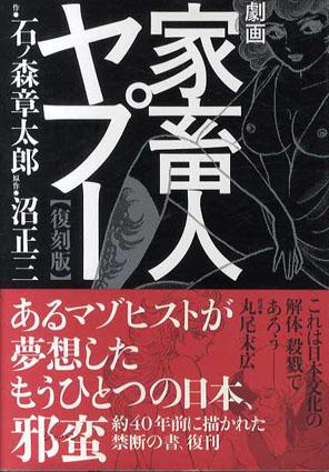 劇画家畜人ヤプー 復刻版/石ノ森章太郎/沼正三