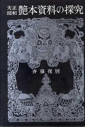 大正昭和艶本資料の探究/斉藤夜居