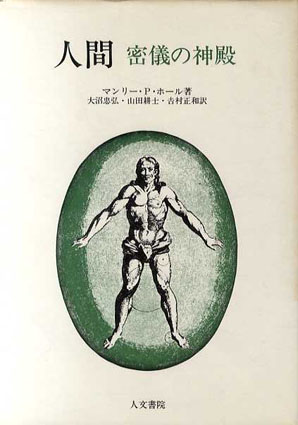 人間 密儀の神殿/マンリー・P・ホール 大沼忠弘訳