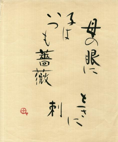 町春草 書「母の眼に…」/Syunso Machi