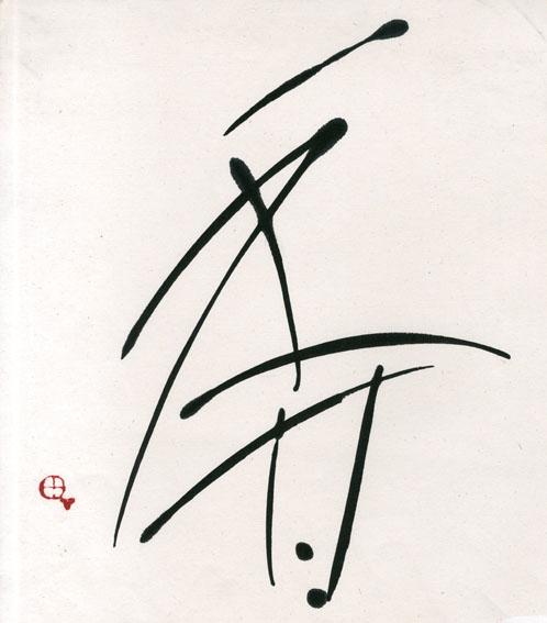町春草 書「香」/Syunso Machi