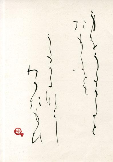 町春草 書/Syunso Machi