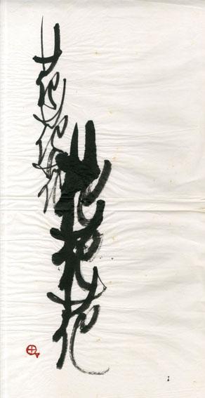 町春草 書「花花花花花」/Syunso Machi