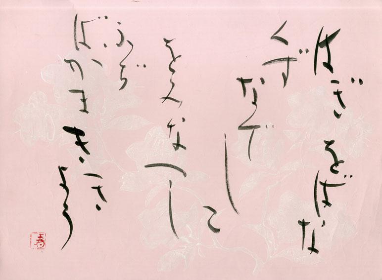 町春草書「はぎ をばな くず なでしこ をみなえし ふぢばかま ききょう」/Syunso Machi