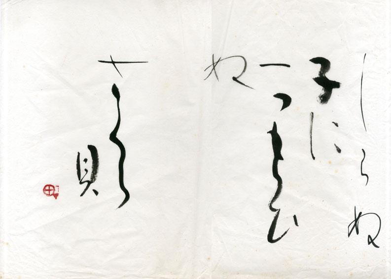 町春草書「しらぬ子に一つもらひぬさくら貝」/Syunso Machi