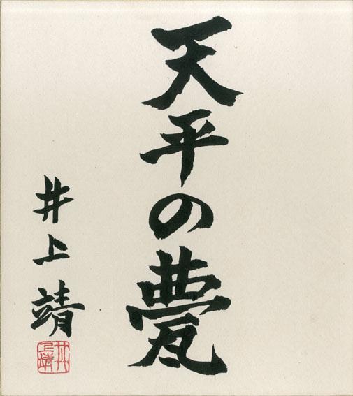 井上靖色紙額「天平の甍」/Yasushi Inoue