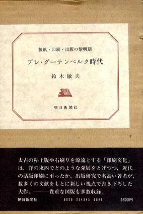 プレ・グーテンベルク時代 製紙・印刷・出版の黎明期/鈴木敏夫