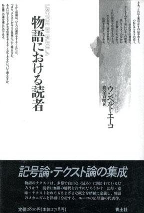 物語における読者/ウンベルト・エーコ 篠原資明訳