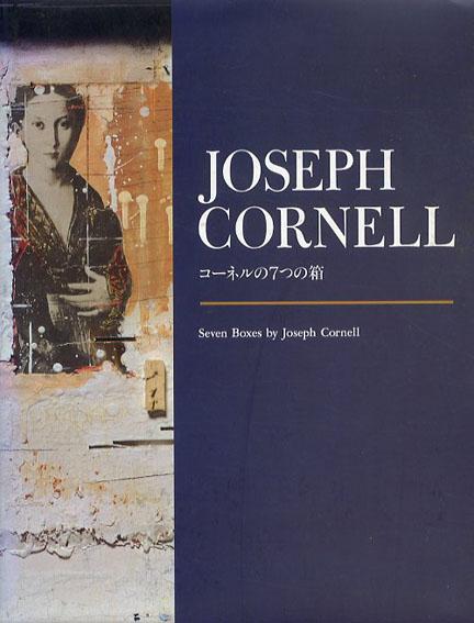 ジョゼフ・コーネル コーネルの7つの箱/Joseph Cornell