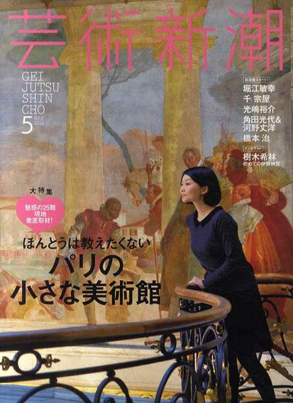 芸術新潮 2014.5 大特集 ほんとうは教えたくないパリの小さな美術館/