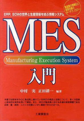 MES入門 ERP、SCMの世界と生産現場を結ぶ情報システム/中村実/正田耕一