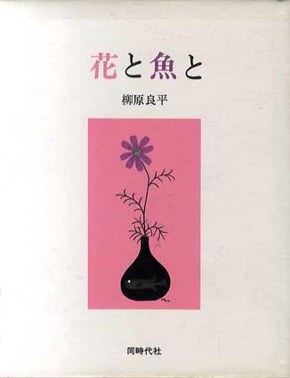 画文集 花と魚と/柳原良平