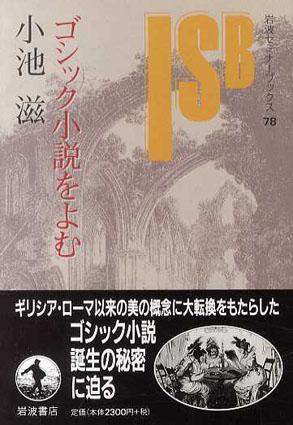 ゴシック小説をよむ/小池滋