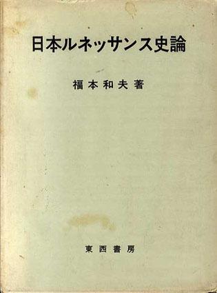 日本ルネッサンス史論/福本和夫