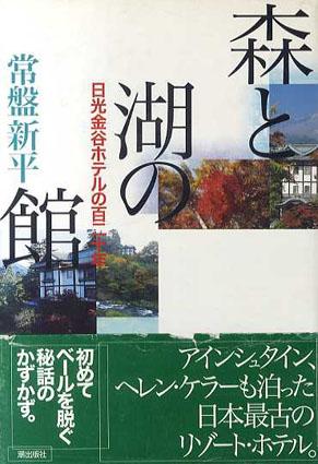 森と湖の館 日光金谷ホテルの百二十年/常盤新平