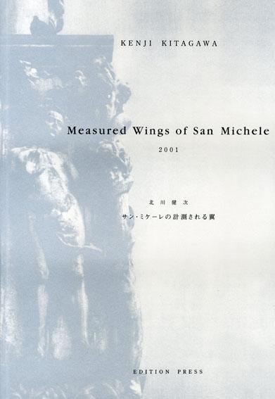 北川健次版画集 サン・ミケーレの計測される翼/Kenji Kitagawa