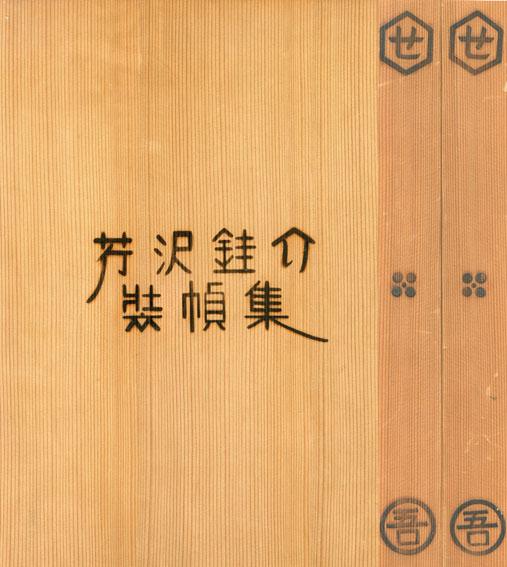 芹沢銈介装幀集 全10帙揃/芹沢銈介