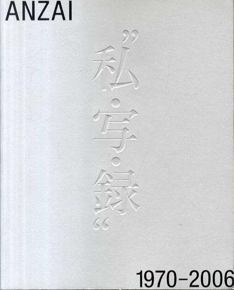 安斎重男の私・写・録 1970-2006/