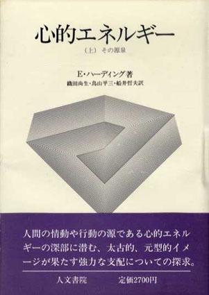 心的エネルギー その源泉/E.ハーディング 織田尚生/鳥山平三/船井哲夫訳