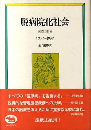 脱病院化社会 医療の限界/イヴァン・イリッチ 金子嗣郎訳