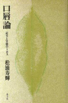 口唇論 記号と官能のトポス/松浦寿輝 カバー
