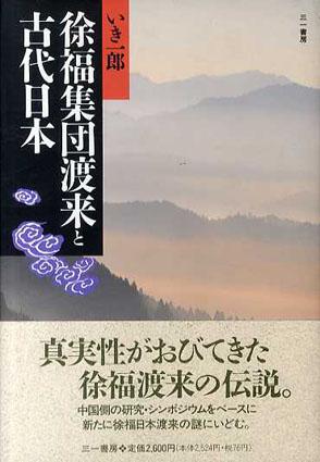 徐福集団渡来と古代日本/いき一郎