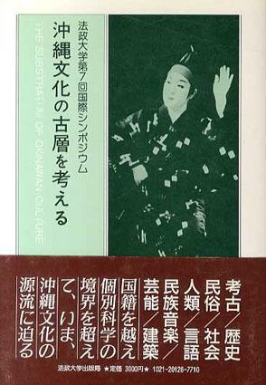 沖縄文化の古層を考える 法政大学第7回国際シンポジウム/
