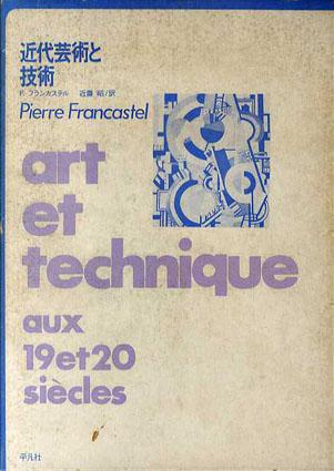 近代芸術と技術/P・フランカステル