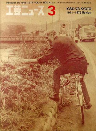 工芸ニュース 41巻第3号 ICSID'73 Kyoto 1971~1973 Review/工業技術院製品科学研究所編