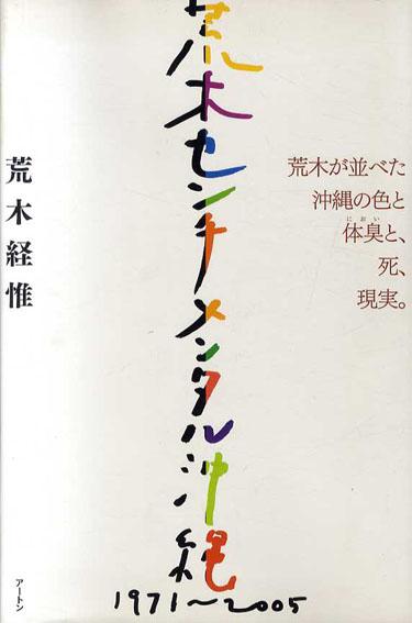 荒木経惟 荒木センチメンタル沖縄1971-2005/荒木経惟