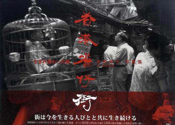 香港雀仔街/永田幸子