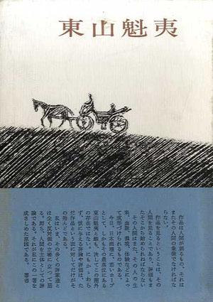 東山魁夷 現代美術家シリーズ7/菊地芳一郎