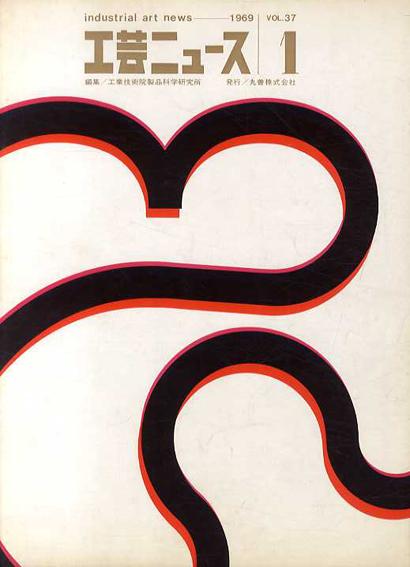 工芸ニュース 1969 Vol.37 No.1 特集=製品科学研究所の発足に際して/工業技術院製品科学研究所編