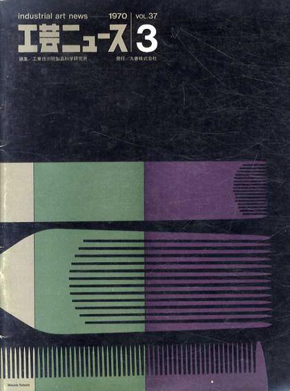 工芸ニュース 1970 Vol.37 No.3 特集=Expo '70のデザイン1/工業技術院製品科学研究所編