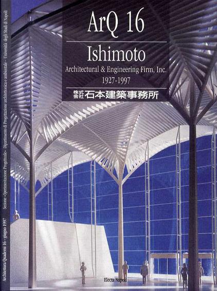 石本建築事務所創立70年の歩み ArQ 16: Ishimoto Architectural & Engineering Firm 1927-1997/