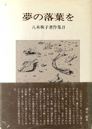 八木秋子著作集2 夢の落葉を/八木秋子