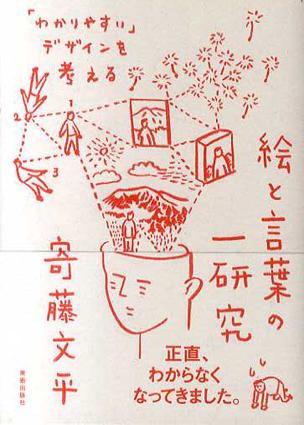 絵と言葉の一研究 「わかりやすい」デザインを考える/寄藤文平