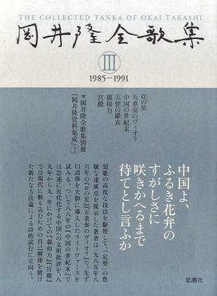 岡井隆全歌集3 1985‐1991/岡井隆