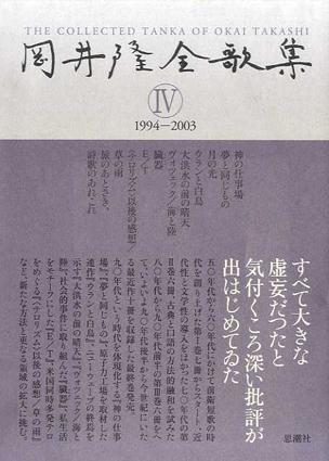岡井隆全歌集4 1994‐2003/岡井隆