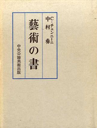 芸術の書 新装版/チェンニーニ 中村彝訳