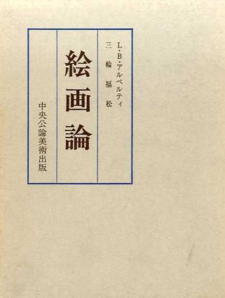 絵画論/レオン・バッティスタ アルベルティ 三輪福松訳